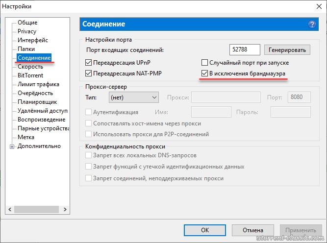 Добавить uTorrent в исключения брандмауэра